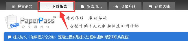 Paperpass论文查重系统报告下载