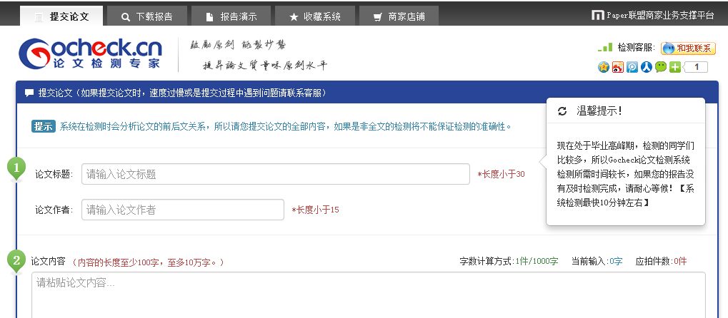 gocheck论文检测系统提交主页面