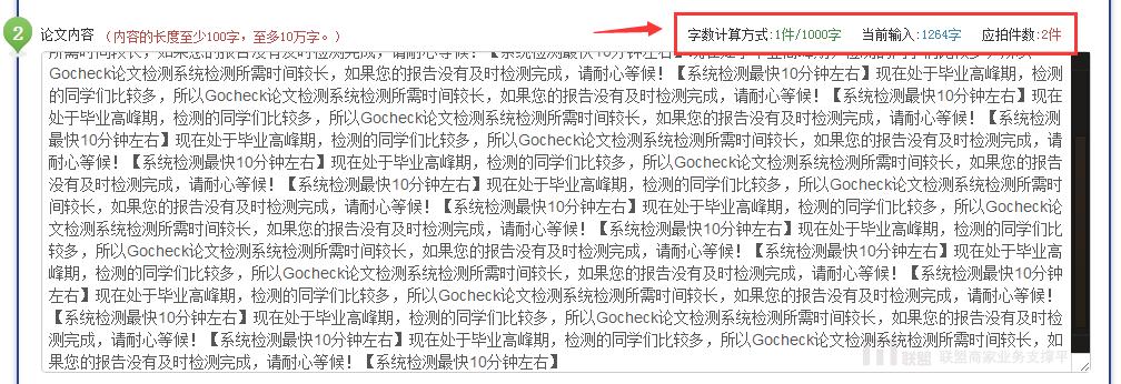 gocheck论文检测系统输入内容