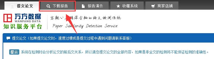 万方数据库论文检测报关费下载页面