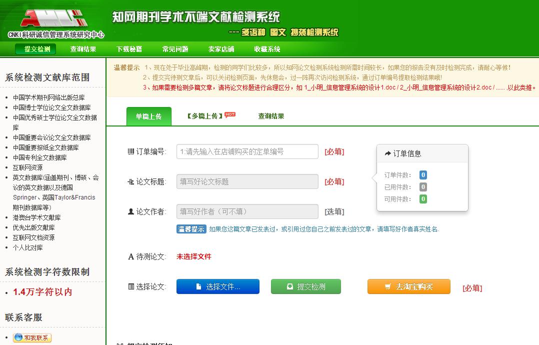 知网期刊论文检测系统