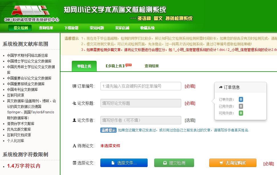 知网小论文检测系统介绍
