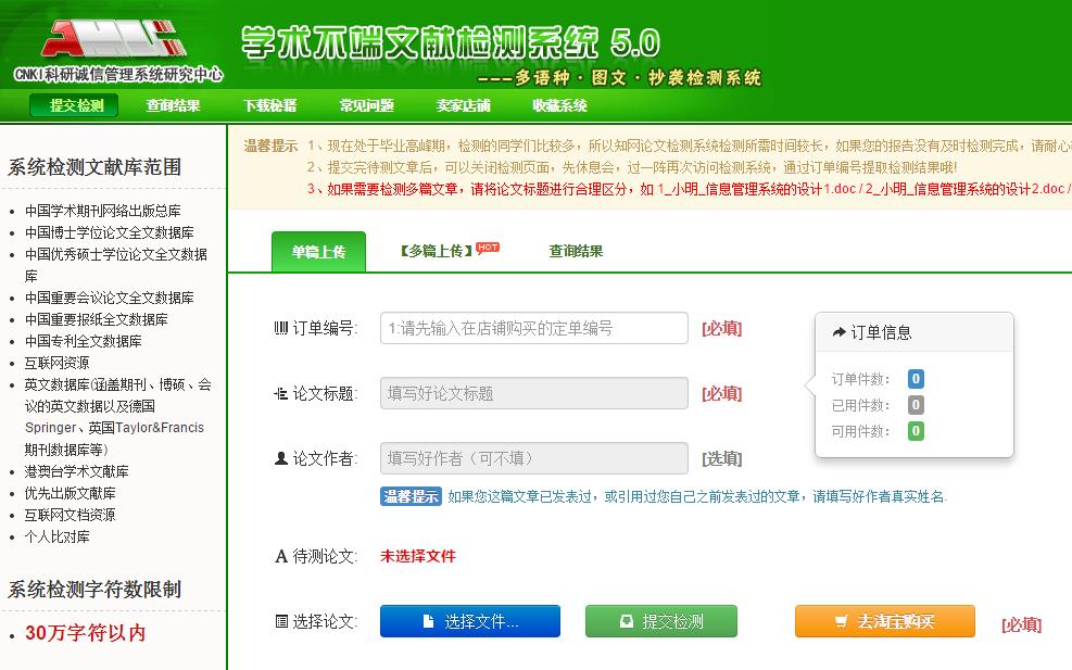 知网vip论文检测系统介绍