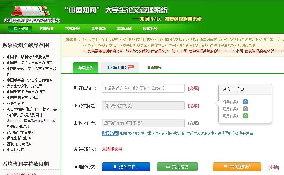 知网PMLC论文检测系统提交页面